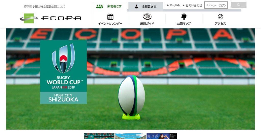 Stade Ecopa du parc sportif d'Ogasayama(shizuoka stadium ecopa)