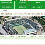 東平尾公園博多の森球技場(fukuoka hakatanomori stadium) ラグビーワールドカップ2019