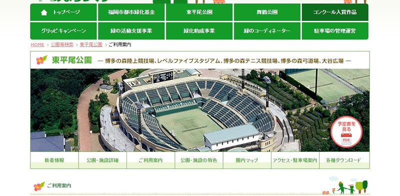 Parc Higashihirao Stade Hakata no Mori(fukuoka hakatanomori stadium)