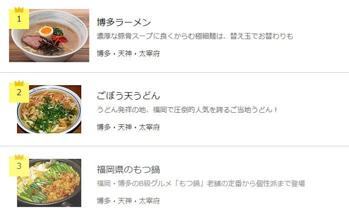 ラグビーワールドカップ 博多 地元料理