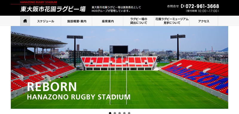 Rugby World Cup 2019 Higashi-Osaka Hanazono Rugby Field Game venue / combination,Access