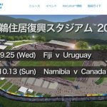 Rugby World Cup 2019 Kamaishi Housing Reconstruction Stadium Game venue / combination / Access
