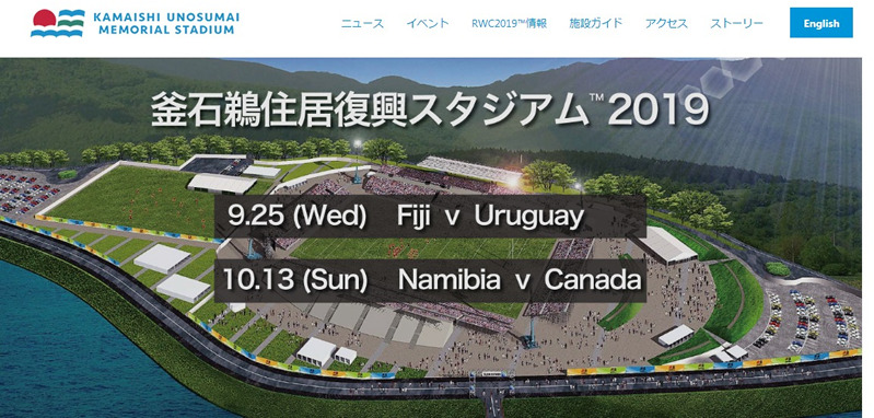 Rugby World Cup 2019 Kamaishi Housing Reconstruction Stadium Sede del juego / combinación / Acceso