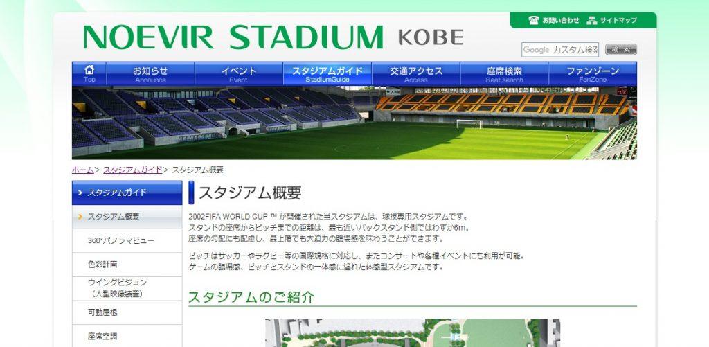 神戸市御崎公園球技場(kobe misaki stadium) ラグビーワールドカップ2019