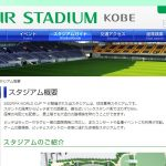 Rugby World Cup 2019 Kobe Misaki Park Stadium,Access