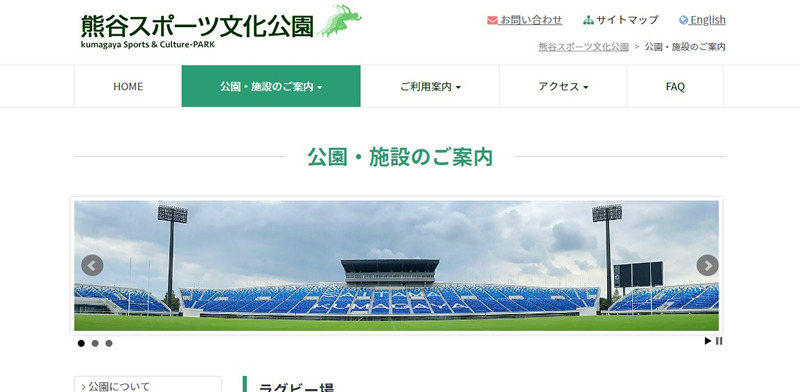 Rugby World Cup 2019 Kumagaya Rugby Field Game venue / combination / Access