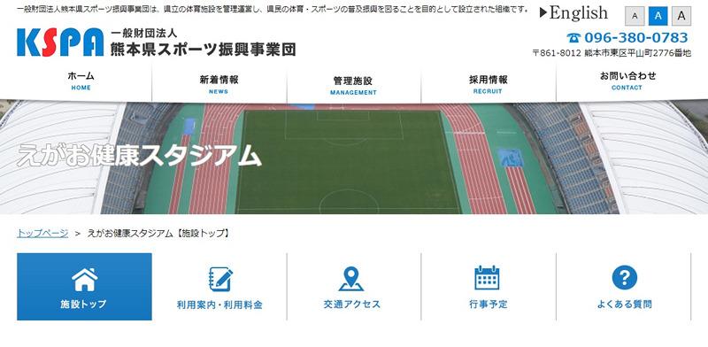 Terrain d'athlétisme du parc sportif de la préfecture de Kumamoto(kumamoto stadium)