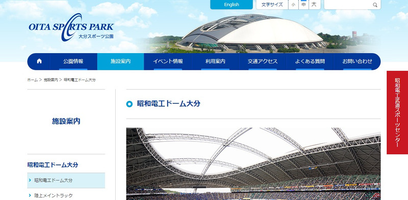 Rugby World Cup 2019 Oita Sports Park Stadium