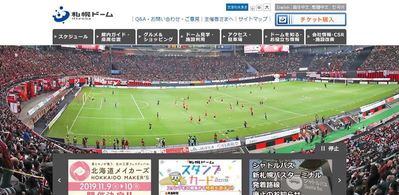 札幌ドーム ラグビーワールドカップ2019 試合会場