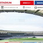 Rugby World Cup 2019 Tokyo Stadium Game venue / combination / Access