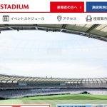 東京スタジアム(tokyo stadium) ラグビーワールドカップ2019